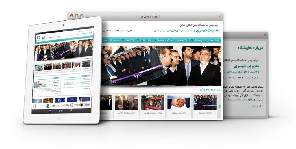 طراحی و پشتیبانی وب سایت نمایشگاه مدیریت شهری