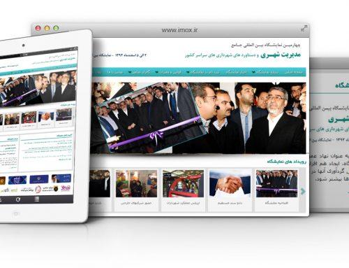طراحی سایت و پشتیبانی سایت نمایشگاه مدیریت شهری – وزارت کشور