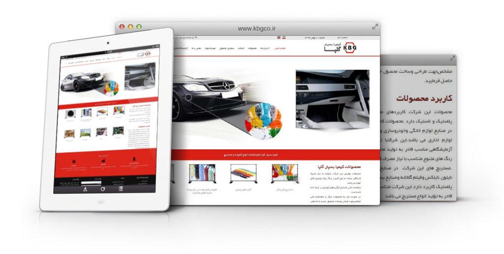 طراحی وب سایت شرکت کیمیا بسپار گلپا