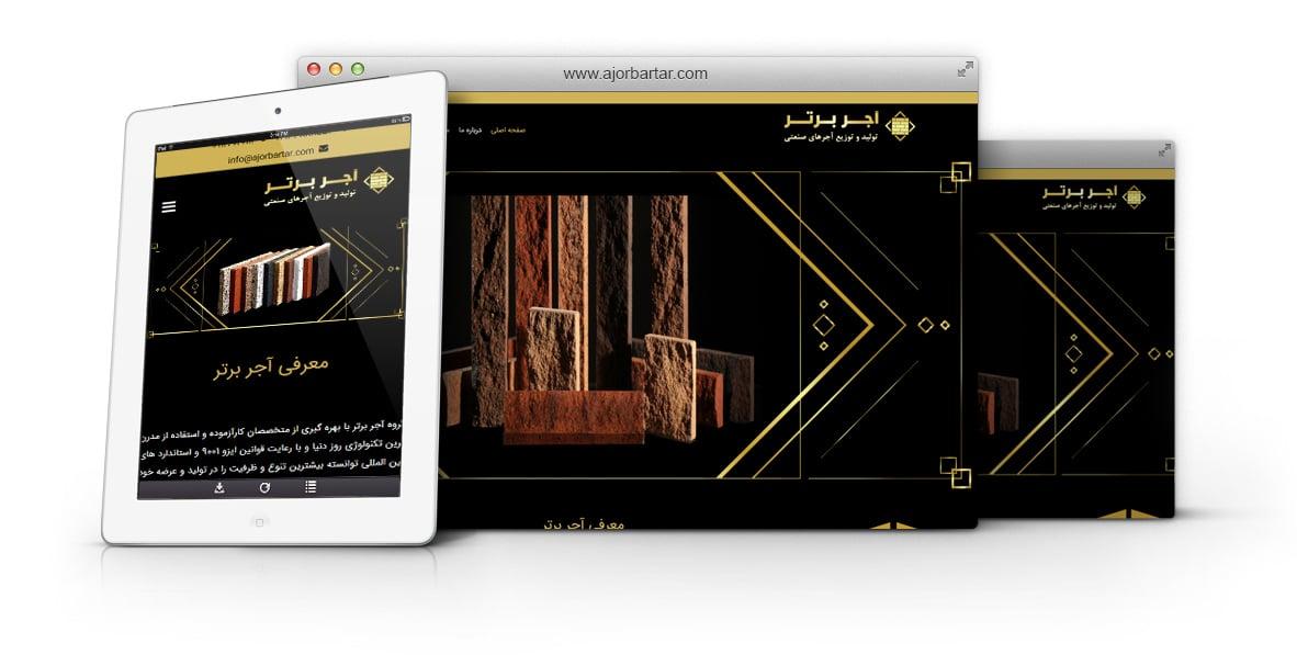 طراحی وب سایت شرکت آجر برتر