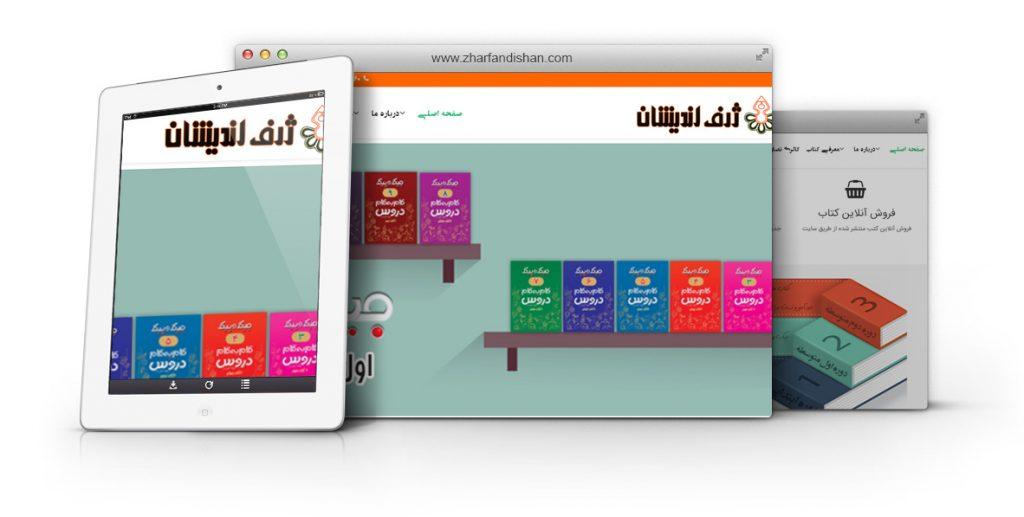 طراحی وب سایت شرکت ژرف اندیشان