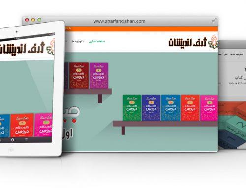 طراحی سایت و پشتیبانی سایت شرکت ژرف اندیشان