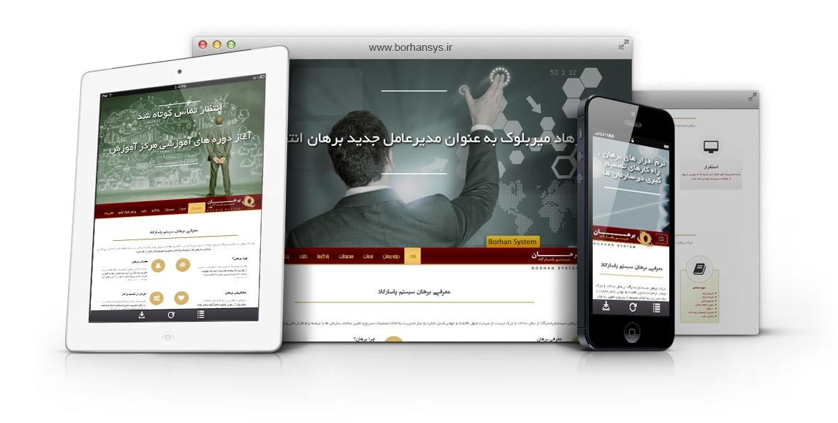 طراحی وب سایت شرکت برهان سیستم پاسارگاد