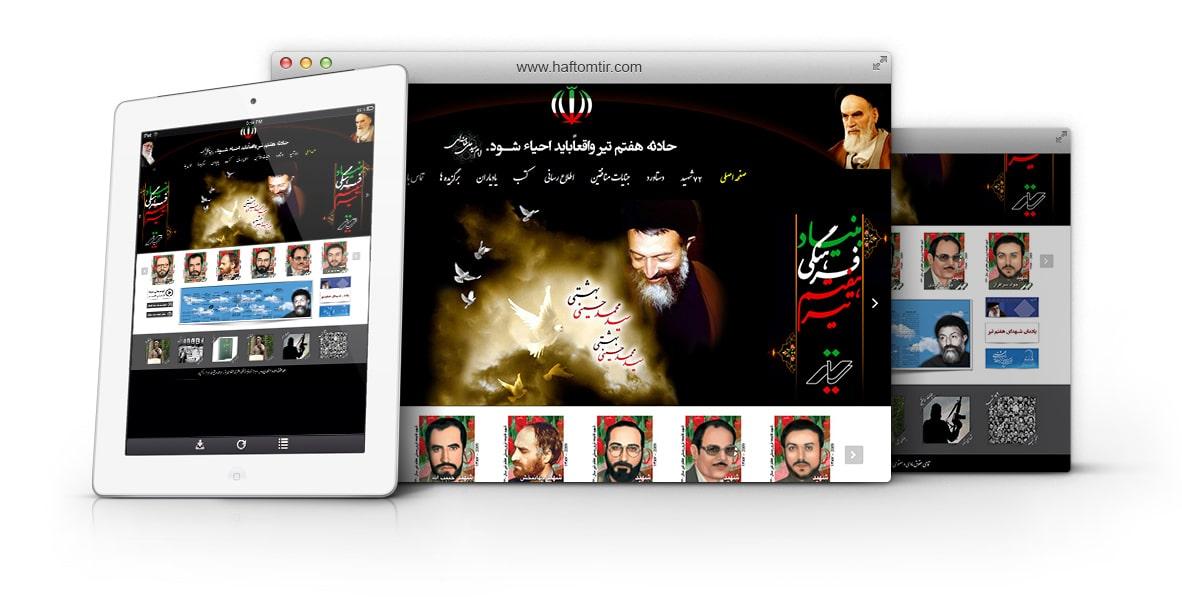 طراحی وب سایت بنیاد فرهنگی هفتم تیر