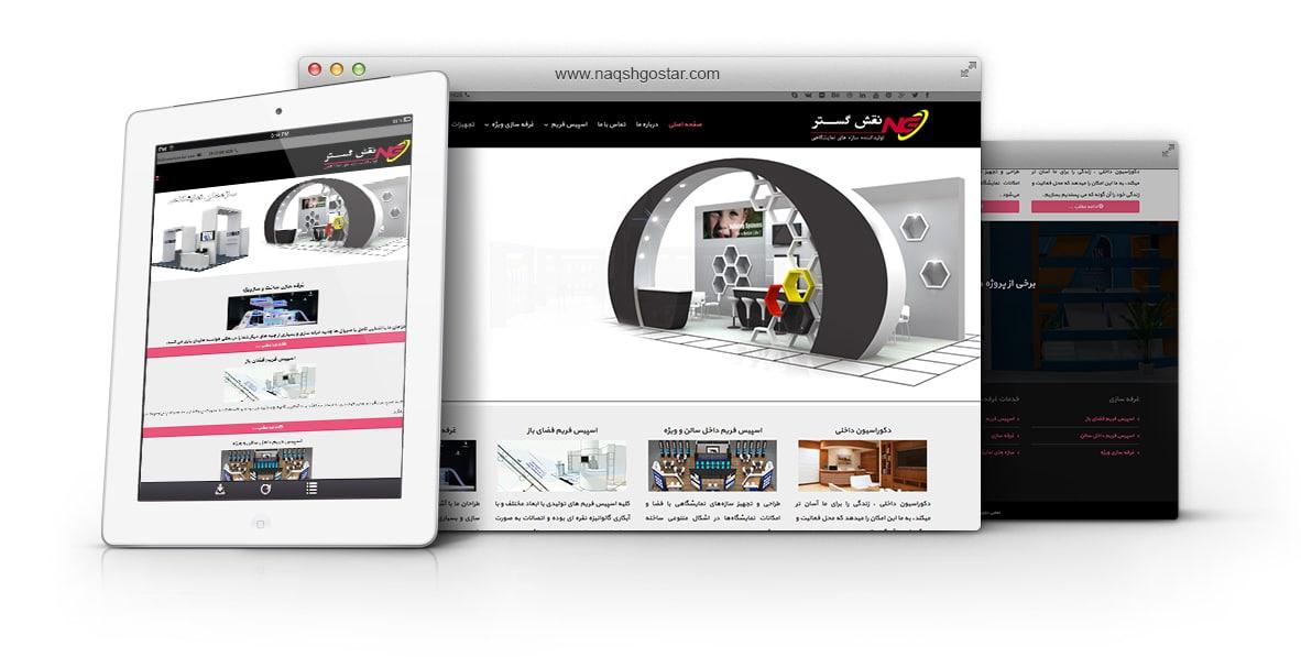 طراحی وب سایت شرکت نقش گستر