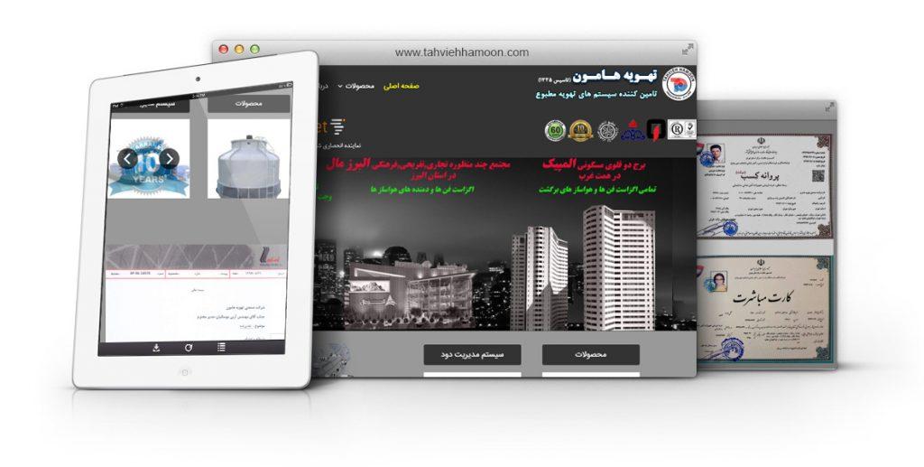 طراحی وب سایت شرکت تهویه هامون