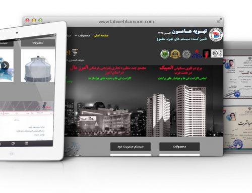 طراحی سایت و پشتیبانی سایت شرکت تهویه هامون
