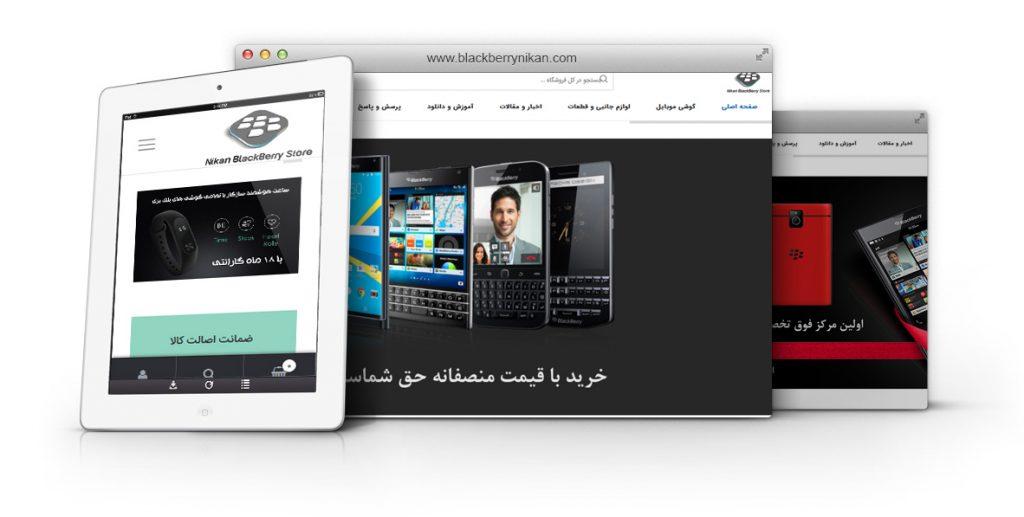 طراحی وب سایت فروشگاه بلک بری نیکان