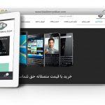 طراحی سایت و پشتیبانی سایت فروشگاه بلک بری نیکان
