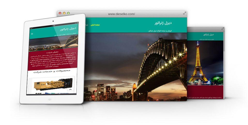 طراحی وب سایت شرکت دیزل ژنراتور