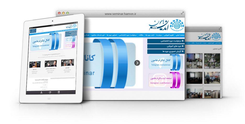 طراحی وب سایت موسسه آموزشی و پژوهشی هامون