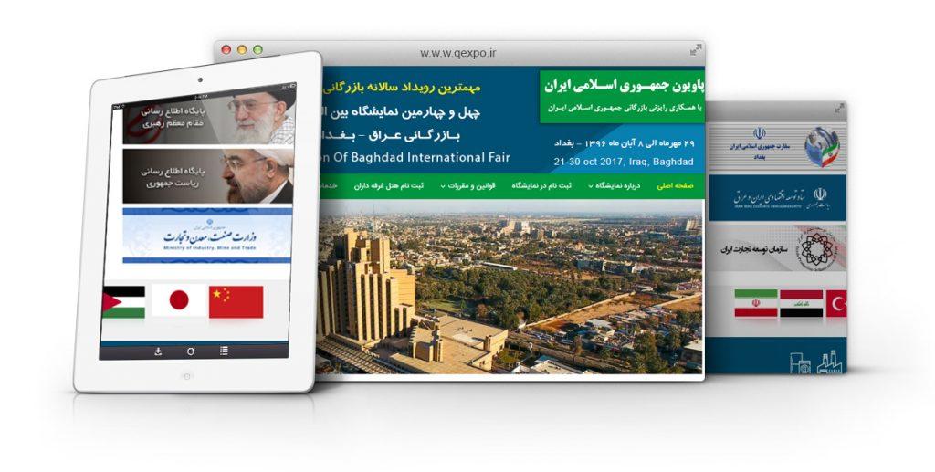 طراحی و پشتیبانی وب سایت نمایشگاه بین المللی بازگانی عراق