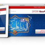طراحی سایت و پشتیبانی سایت شرکت باربری اتحاد آران