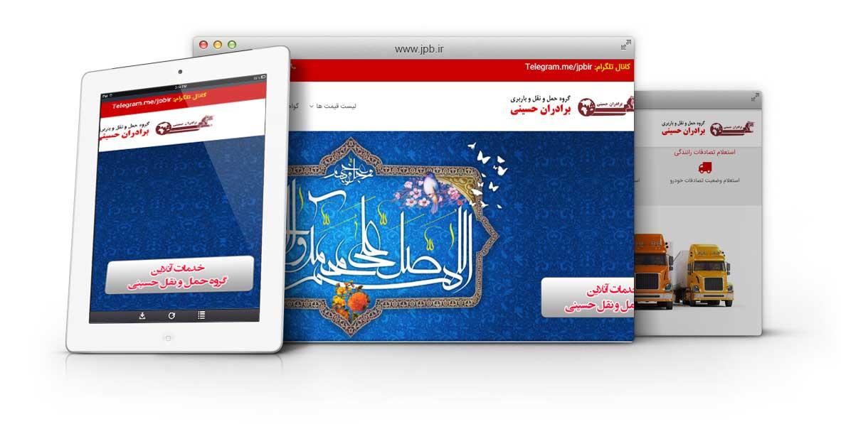 طراحی وب سایت شرکت باربری اتحاد آران