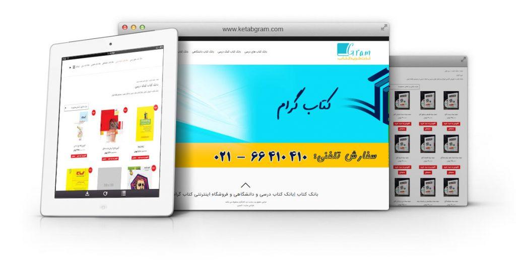 طراحی وب سایت فروشگاهی کتابگرام