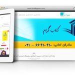 طراحی سایت و پشتیبانی سایت فروشگاهی کتابگرام