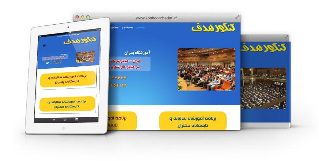 طراحی وب سایت آموزشگاه کنکور هدف