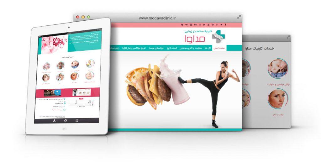 طراحی وب سایت کلینیک زیبایی و سلامت مداوا