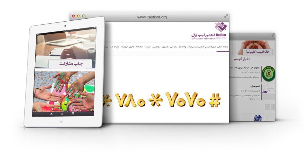 طراحی و پشتیبانی وب سایت طراحی وب سایت انجمن اتیسم ایران