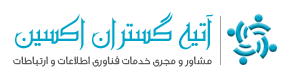 طراحی سایت و پشتیبانی سایت | اکسین Logo