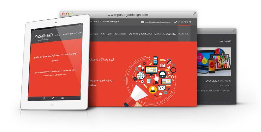 طراحی وب سایت شرکت پاسارگاد دیزاین