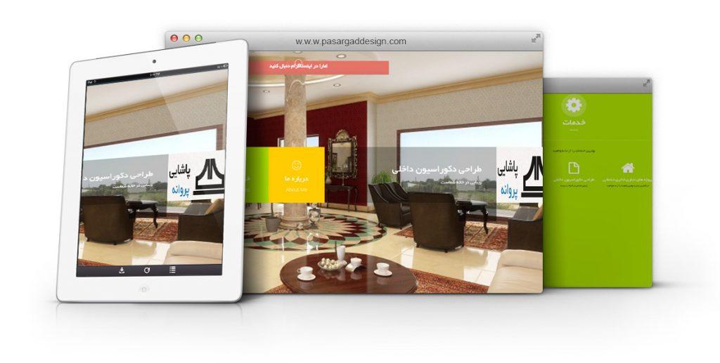 طراحی وب سایت شرکت طراحی داخلی پروانه پاشایی