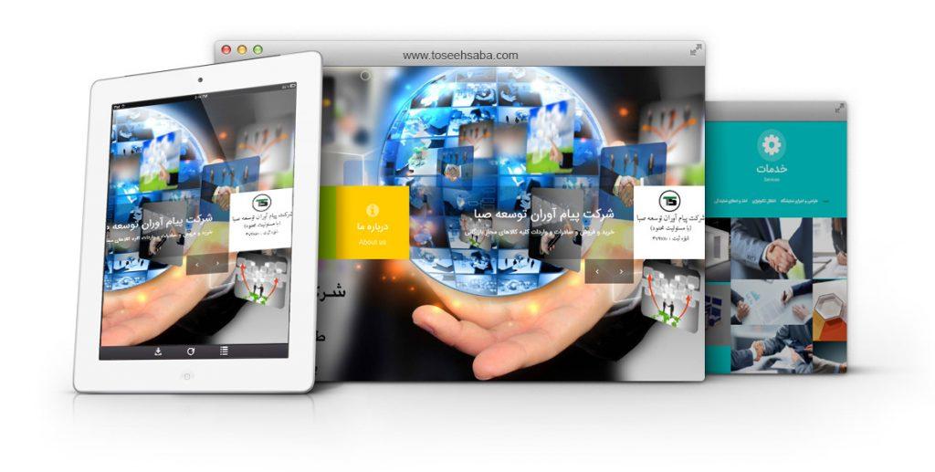 طراحی وب سایت شرکت پیام آوران توسعه صبا