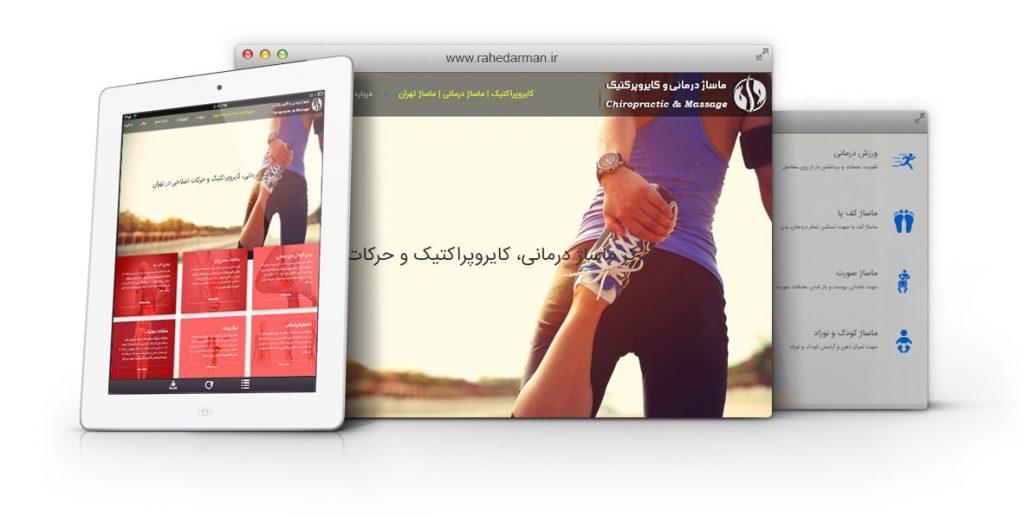 طراحی وب سایت ماساژ درمانی و کایروپرکتیک