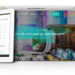 طراحی سایت و پشتیبانی سایت و اپلیکیشن شرکت دارویی نسخه بر