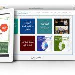 طراحی سایت و پشتیبانی سایت مسابقه ملی دانش مغز