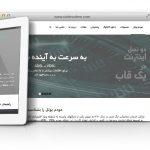 طراحی سایت و پشتیبانی سایت شرکت پرشیا سیستم (مودم یوتل)